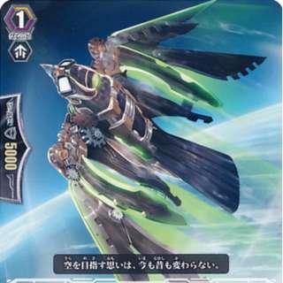 WTS Japanese Pulsar, Stratos Falcon