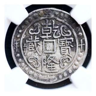1793年(乾隆五十九年)大清國西藏乾隆寶藏銀幣(珍貴, 已評級)