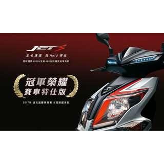 [台南機車倉庫直售]分期免通知家人 免保人 三陽SYM JET S ABS 全新84000辦到好 挑戰全國最低價
