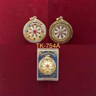 (TK-754A) Lp NamFon, Wat PaiLom, BE2549, Nop Pa Rath Nop Pa Koon Coin ( Eternal Wheel )