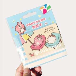 【現貨】台灣代購 Kanahei 卡娜赫拉的小動物悠遊卡 粉紅兔兔 P助 八達通