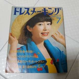 #9 Japanese dressmaking book
