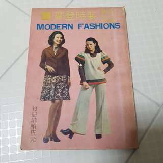#11 Modern Fashion dressmaking book