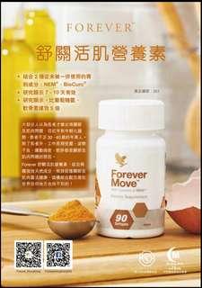 舒關活肌營養素 Forever Move(現訂購 照價85折優惠!)