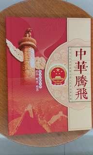 中華騰飛中國第五套人民幣經典珍藏