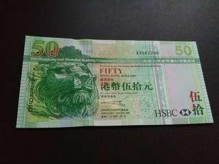 2005汇豐50元千位号unc