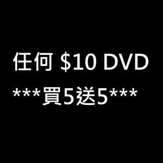 DVD 優惠