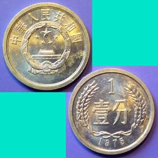Coin China People's Republic 1 Fen Cent 1975 km 1