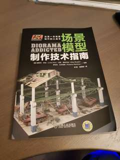 Diorama model guide book (gundam)