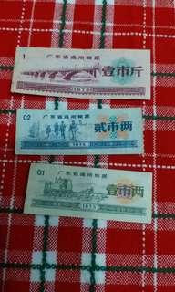 廣東省通用粮票