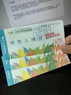 台東原生植物園入場券