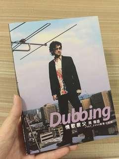 Dubbing 周傳雄 小剛 Chinese CDs