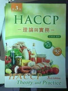 🚚 HACCP 理論與實務
