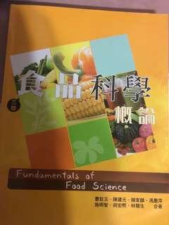 🚚 食品科學概論