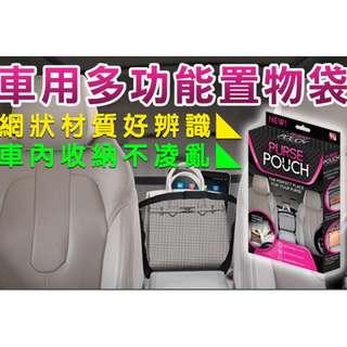Purse pouch多功能車載包/車用收納置物袋/汽車置物袋