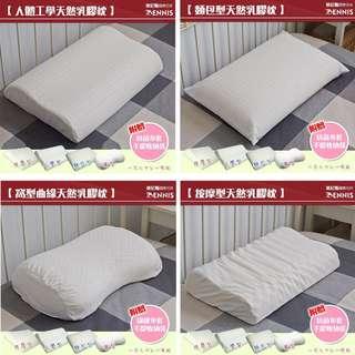 三大國際認證【班尼斯】馬來西亞天然乳膠枕頭/乳膠枕★附大和抗菌棉織枕頭布套★PTT網友一致推薦CP值最高乳膠枕頭