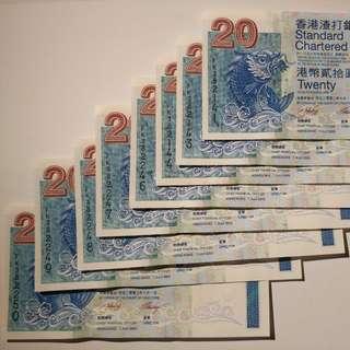 2003年 渣打 貳拾圓 8張