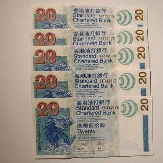 2003年 渣打 貳拾圓 5張