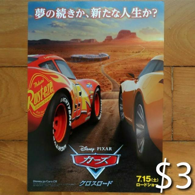 Chirashi Mini Movie Posters From Japan Cars 3 Disney Pixar