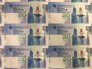 (35連AA65-993793)2008年 第29屆奧林匹克運動會 北京奧運會紀念鈔  - 香港奧運紀念鈔