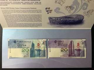 (攜手HK/MO353114) 2008年 第29屆奧林匹克運動會 北京奧運會紀念鈔 - 香港奧運 紀念鈔