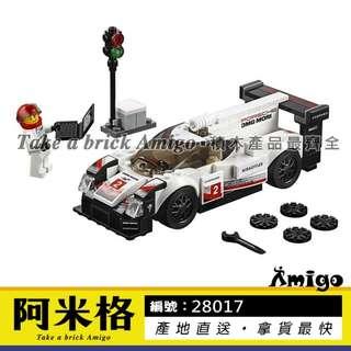 阿米格Amigo│樂拼lepin 28017 保時捷 Porsche 911 Hybrid 賽車系列 非樂高但相容