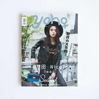 Yoho - Issue 27 (2015 May)