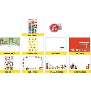 🇯🇵日本特色地區限定明信片