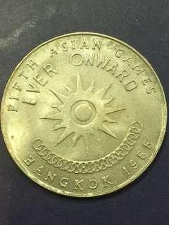Thailand Old Commemorative Coin 1966, AU