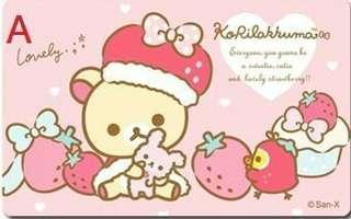 🚚 拉拉熊悠遊卡-草莓小白熊、開心小白熊 兩款合售