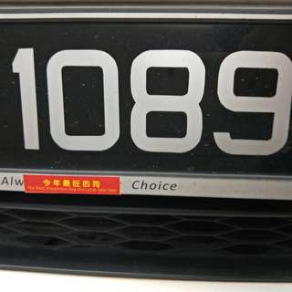 Car Number Plate 1089 for sale