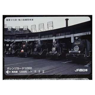 (F03) 日本 火車 地鐵 車票 MTR TRAIN TICKET, $20