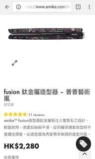 Amika Fusion Titanium Styler