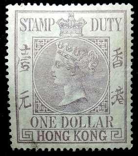 1869年英屬香港英女皇維多利亞像壹銀圓印花稅票(全新未使用,CC水印)