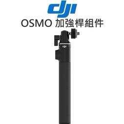 DJI OSMO 原廠伸縮桿