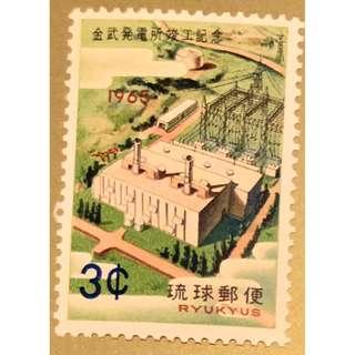 琉球群島電所成立纪念郵票。全新