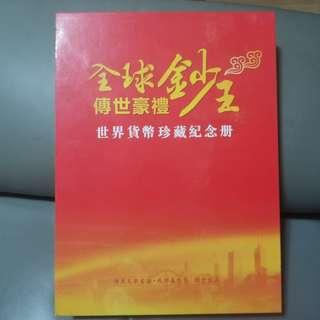 全球鈔王傳世豪禮世界貨幣珍藏紀念册