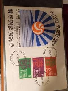1973年香港藝術節首日封
