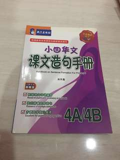 Chinese handbook on sentence formation for Primary 4