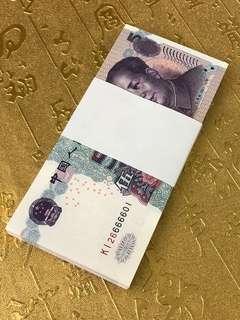 人民幣05版5元 六六大順號 七個6 頂級靚號 頂級品相