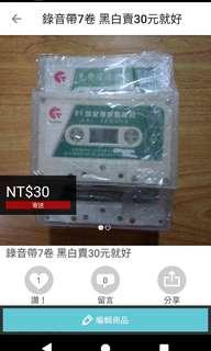 🚚 2手 錄音帶 卡帶 共7卷 只賣30元