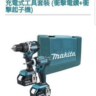 makita dga484 充電式工具 衝擊電鑽 18v孖裝電批