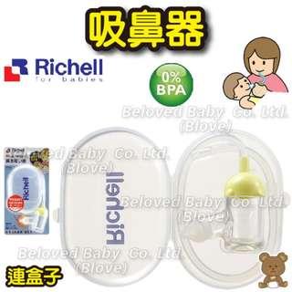 Blove 日本 Richell BB吸鼻 嬰兒鼻水清潔器 幼兒吸鼻涕 BB吸鼻 吸鼻水器 口吸式吸鼻#RH03C