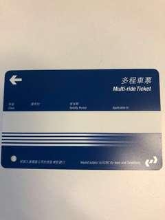 最後機會 九廣鐵路 多程車票 10張
