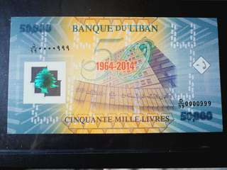 Lebanon 2nd series polymer note 50000l replacement star special no D/99 000999
