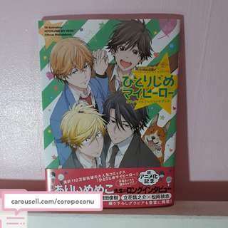 Hitorijime My Hero (TV Anime) Official Prelude Booj [JPN] - RARE