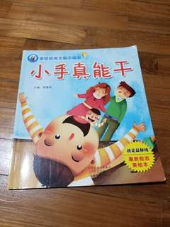 Chinese bedtime story book