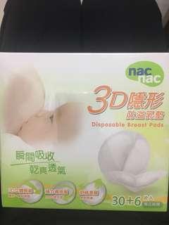 🚚 防溢乳墊