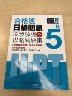 JLPT 5 questions and answers (reading)