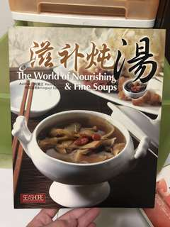 滋补炖汤 The World of Nourishing & Fine Soup - New